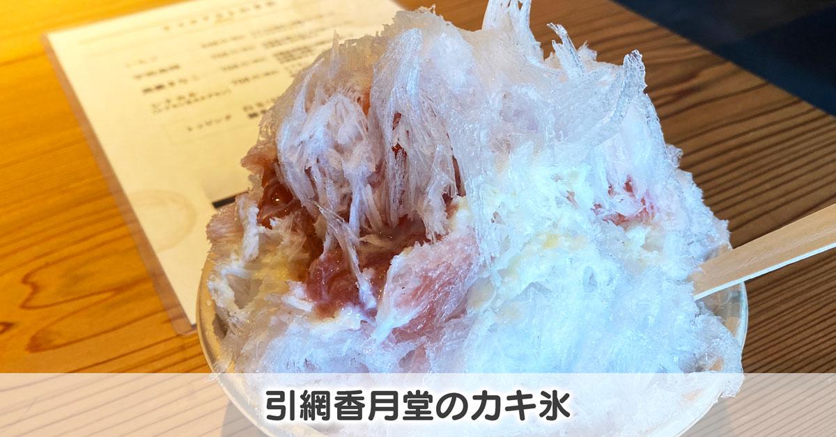 【引網香月堂のかき氷】和菓子屋のシロップは半端なく美味い!持ち帰り用を即購入☆