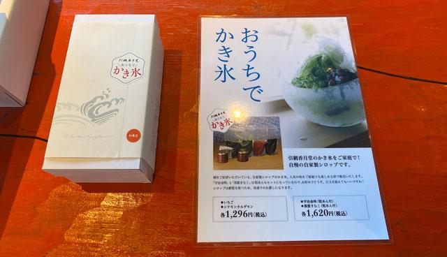 富山の老舗和菓子屋「引網香月堂」のおうちでかき氷