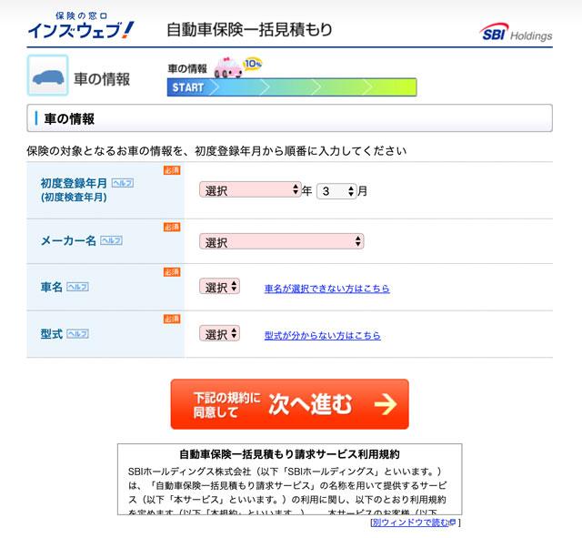 自動車保険一括見積もりサービスのインズウェブの車情報入力画面