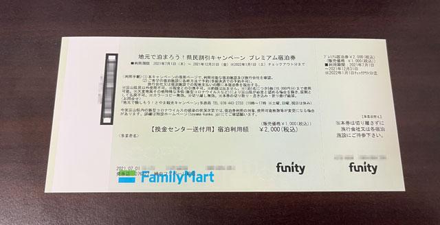 「地元で愉しもう!富山観光キャンペーン」の一環「地元で泊まろうキャンペーン」のプレミアム宿泊券(ファミリーマート)
