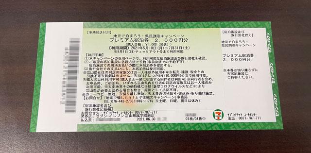 「地元で愉しもう!富山観光キャンペーン」の一環「地元で泊まろうキャンペーン」のプレミアム宿泊券(セブンイレブン)