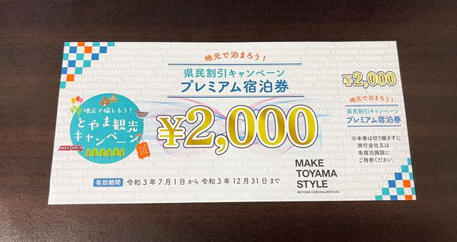 「地元で愉しもう!富山観光キャンペーン」の一環「地元で泊まろうキャンペーン」のプレミアム宿泊券(旅行代理店)