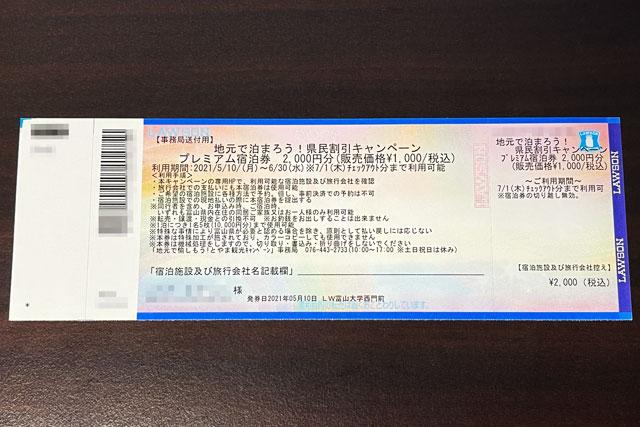 「地元で愉しもう!富山観光キャンペーン」の一環「地元で泊まろうキャンペーン」のプレミアム宿泊券