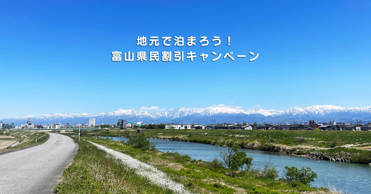 【最新】地元で泊まろう!富山県民割引キャンペーン【プレミアム宿泊券】