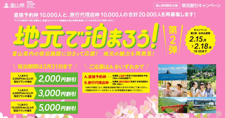 【第2弾】富山県の地元で泊まろう!県民割引キャンペーン