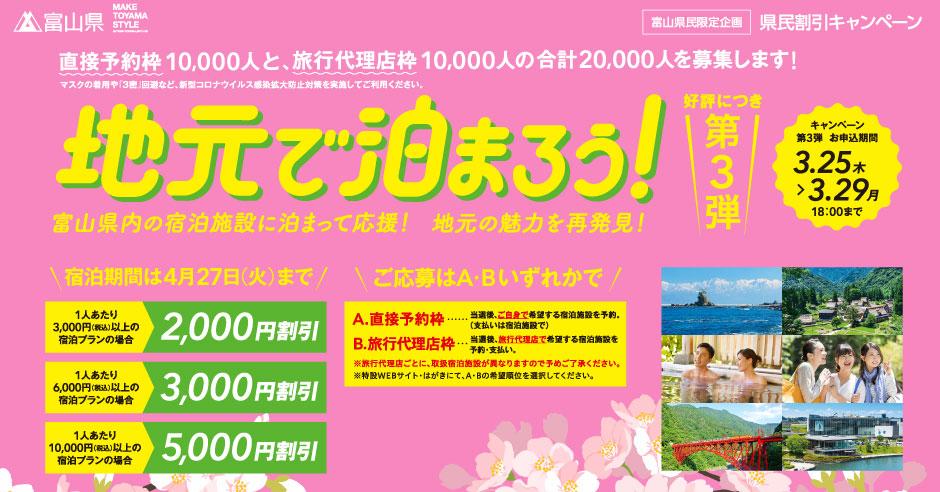 【第3弾】富山県の地元で泊まろう!県民割引キャンペーン
