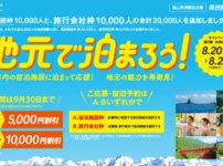 【第9期】富山県の地元で泊まろう!県民割引キャンペーン【最終回】