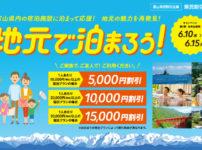 【疑問解消】富山県の地元で泊まろう!県民割引キャンペーンの内容