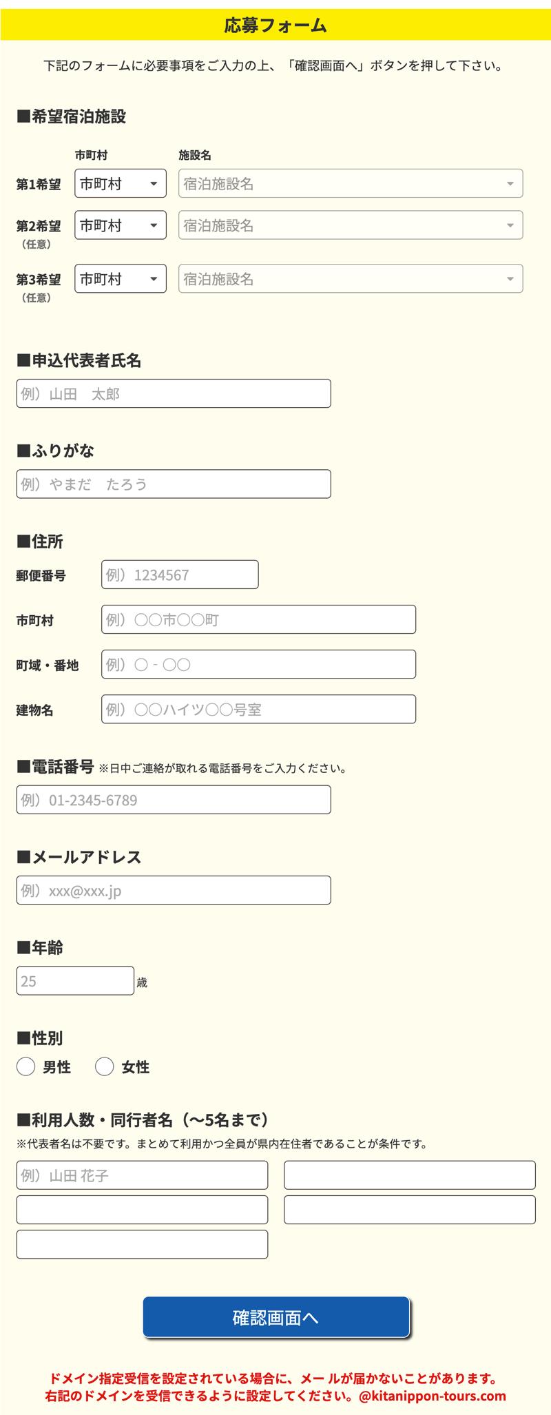 富山県の地元で泊まろう!県民割引キャンペーンの申込フォーム