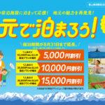 【追加&延長】富山県の地元で泊まろう!県民割引キャンペーン5期☆