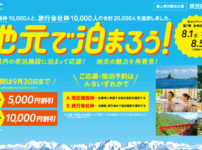 【追加&再延長】富山県の地元で泊まろう!県民割引キャンペーン7期☆