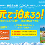 【追加&再延長】富山県の地元で泊まろう!県民割引キャンペーン8期☆