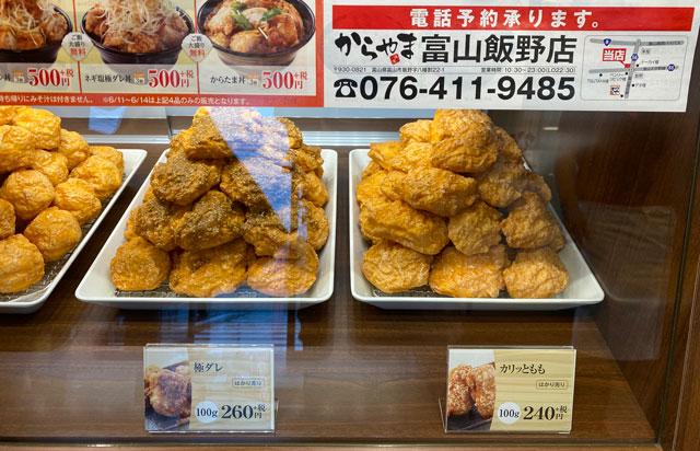 唐揚げ専門店からやま富山飯野店の量り売りメニュー