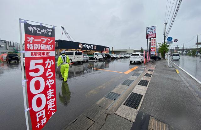 唐揚げ専門店からやま富山飯野店の駐車場