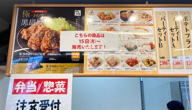 唐揚げ専門店からやま富山飯野店のメニュー1