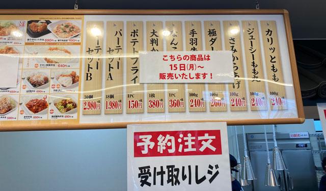 唐揚げ専門店からやま富山飯野店のメニュー2