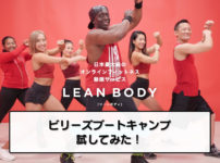 【Lean Bodyリーンボディの口コミ】2週間無料体験!オンラインフィットネスでビリーズブートキャンプ☆