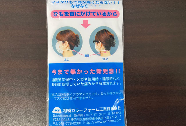マスクで耳が痛くならないアイテム「マスク補助具 耳にかけるくん」の装着写真