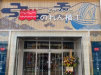 【のれん横丁】富山駅ナカ とやマルシェの飲食店街【写真・メニューあり】