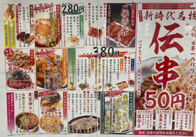 JR富山駅とやマルシェのれん横丁の「伝串 新時代」のメニュー
