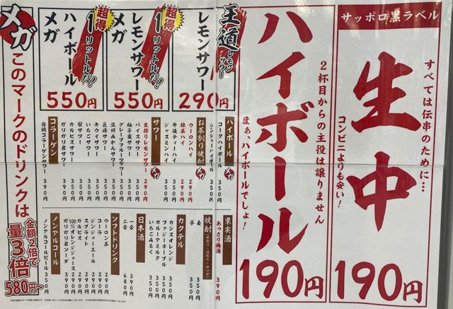 JR富山駅とやマルシェのれん横丁の「伝串 新時代」のドリンクメニュー