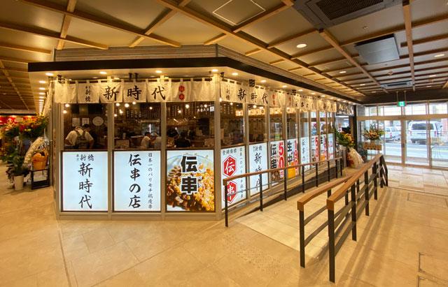 JR富山駅とやマルシェのれん横丁の「伝串 新時代」