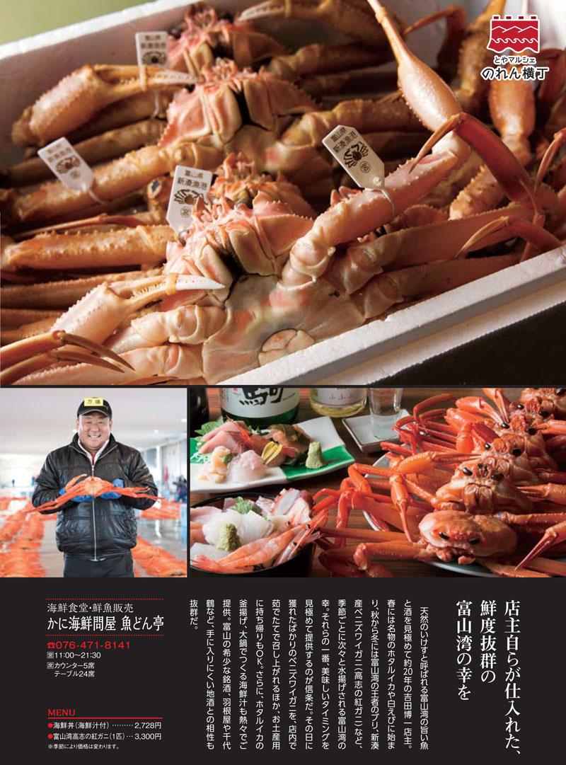 JR富山駅とやマルシェのれん横丁の「かに海鮮問屋 魚どん亭」の紹介