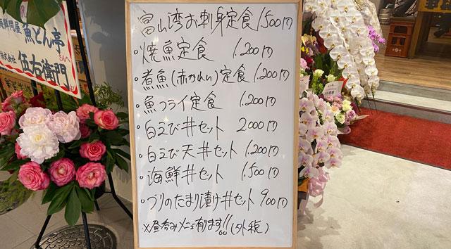 JR富山駅とやマルシェのれん横丁の「かに海鮮問屋 魚どん亭」のメニュー1
