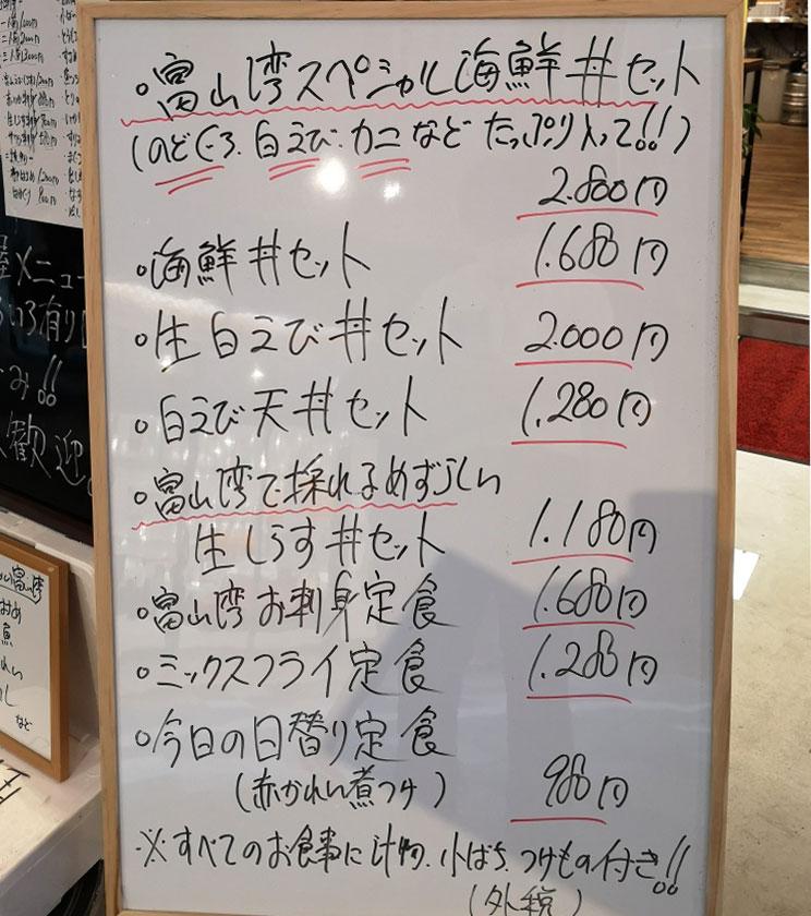 JR富山駅とやマルシェのれん横丁の「かに海鮮問屋 魚どん亭」のメニュー3