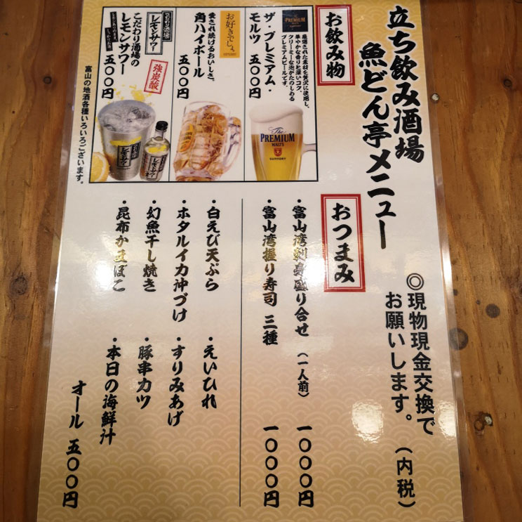 JR富山駅とやマルシェのれん横丁の「かに海鮮問屋 魚どん亭」の立ち飲みメニュー