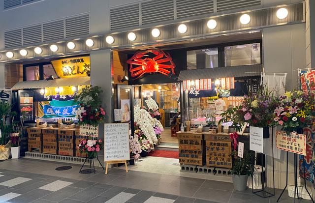 JR富山駅とやマルシェのれん横丁の「かに海鮮問屋 魚どん亭」