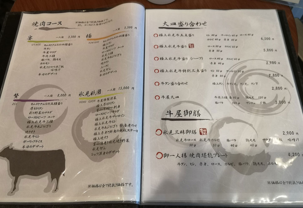 JR富山駅とやマルシェのれん横丁の「氷見 牛屋」の店内メニュー