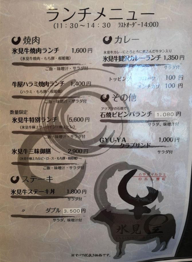 JR富山駅とやマルシェのれん横丁の「氷見 牛屋」のランチメニュー