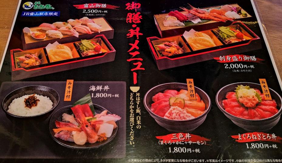 JR富山駅とやマルシェのれん横丁の「氷見きときと寿司」のメニュー