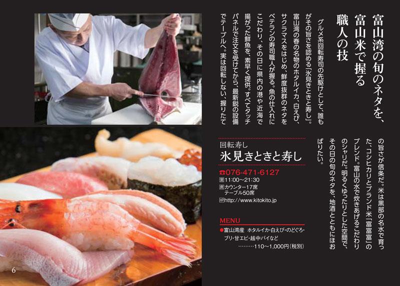 JR富山駅とやマルシェのれん横丁の「氷見きときと寿司」の紹介