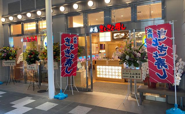 JR富山駅とやマルシェのれん横丁の「氷見きときと寿司」