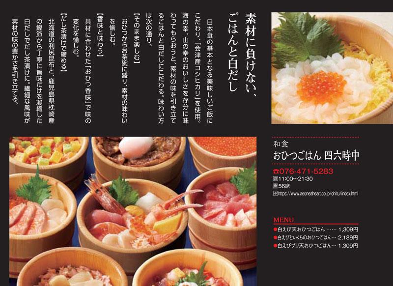 JR富山駅とやマルシェのれん横丁の「おひつごはん 四六時中」の紹介