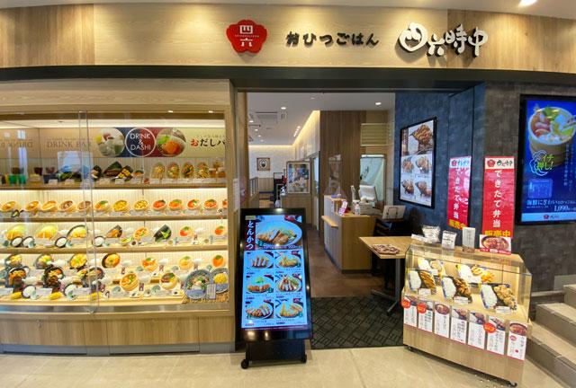 JR富山駅とやマルシェのれん横丁の「おひつごはん 四六時中」
