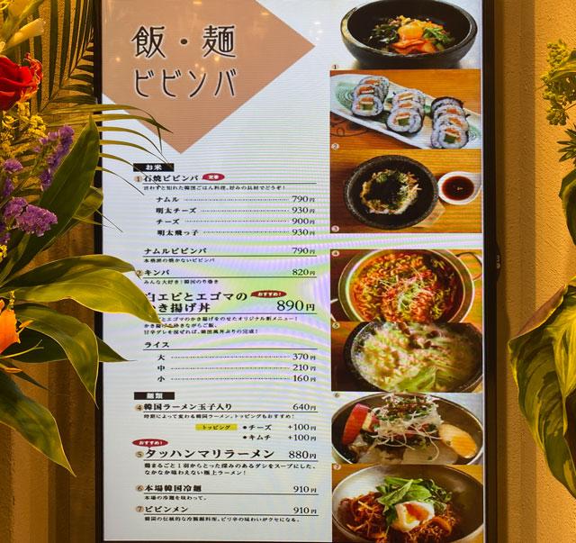 JR富山駅とやマルシェのれん横丁の「テジカエン」のメニュー1