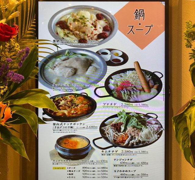 JR富山駅とやマルシェのれん横丁の「テジカエン」のメニュー2