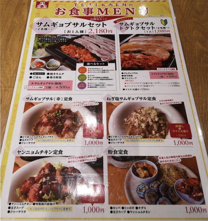 JR富山駅とやマルシェのれん横丁の「テジカエン」のメニュー3
