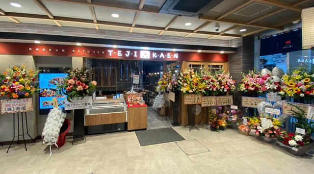 JR富山駅とやマルシェのれん横丁の「テジカエン」