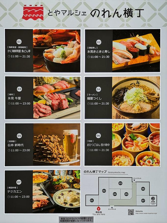 富山駅ナカ「とやマルシェ のれん横丁」の全テナントの営業時間など