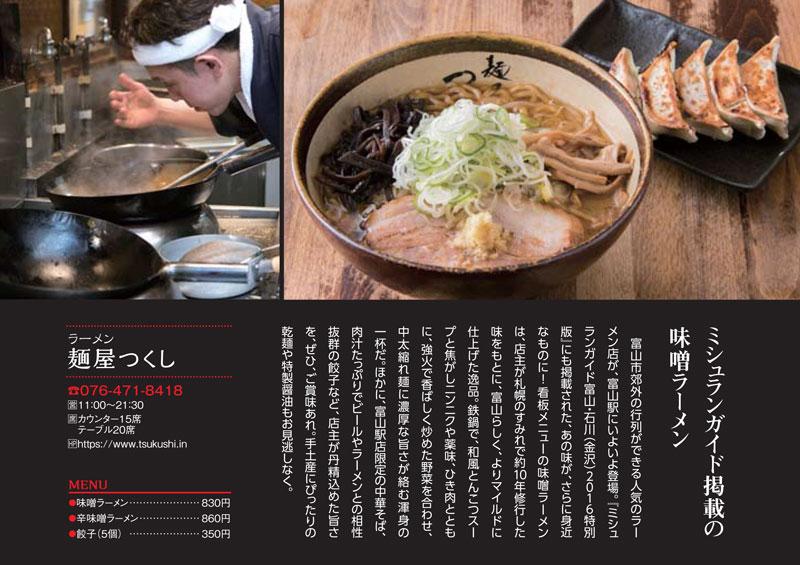 JR富山駅とやマルシェのれん横丁の「麺屋つくし」の紹介