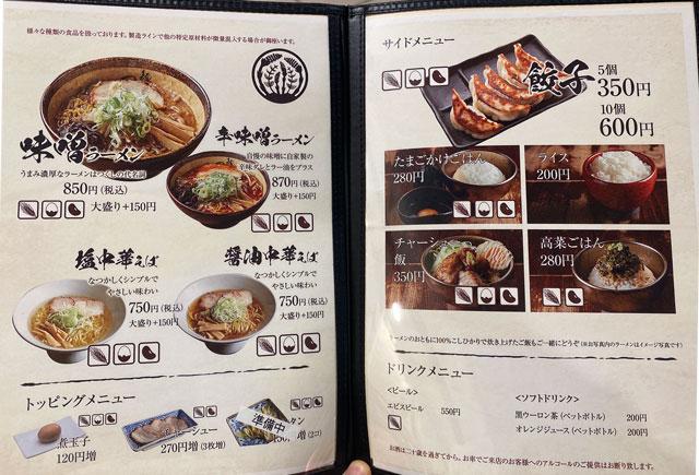 JR富山駅とやマルシェのれん横丁の「麺屋つくし」のメニュー