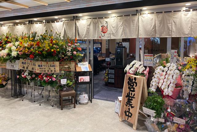 JR富山駅とやマルシェのれん横丁の「麺屋つくし」