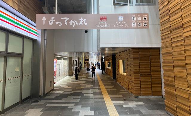 JR富山駅とやマルシェのれん横丁への通路「よってかれ」