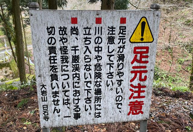 富山県上市町の景勝地 千巌渓の注意看板