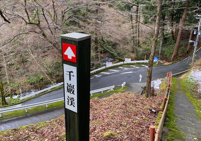大岩山日石寺から千巌渓へ向かう下り坂