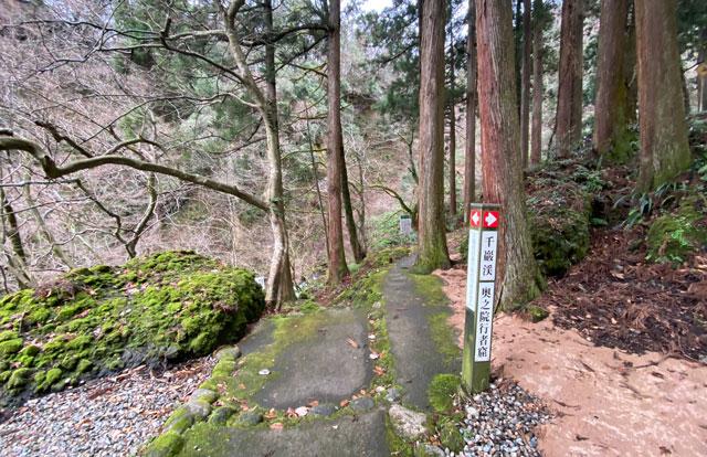 富山県上市町の景勝地 千巌渓への道の入口